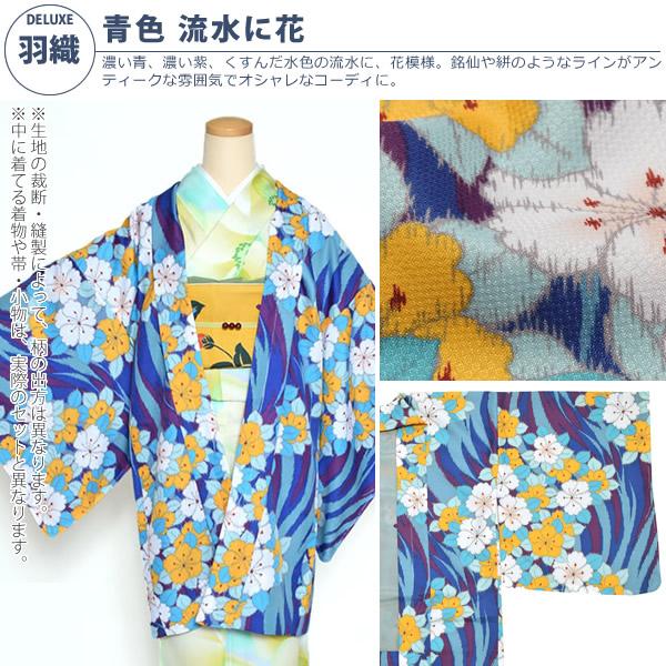 DX13青藤色鶴set羽織