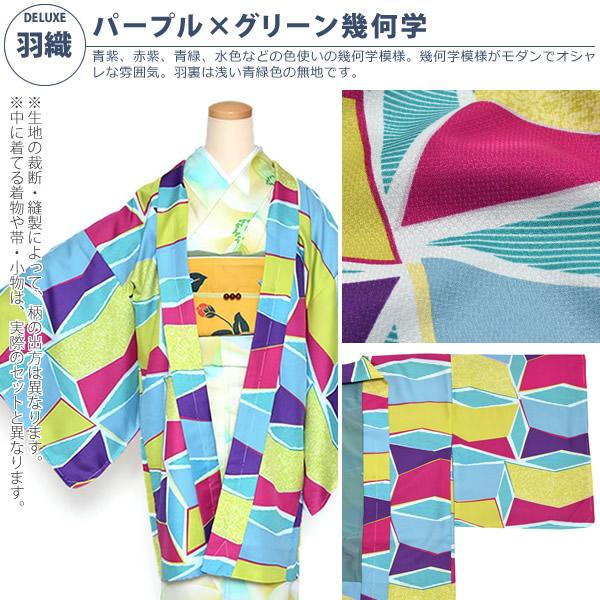 DX01グリーン猫トランプset羽織