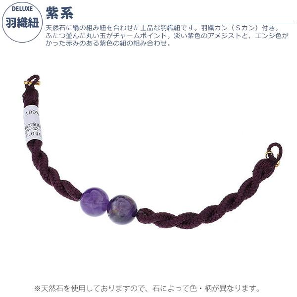 DX04紫色和楽器set羽織紐