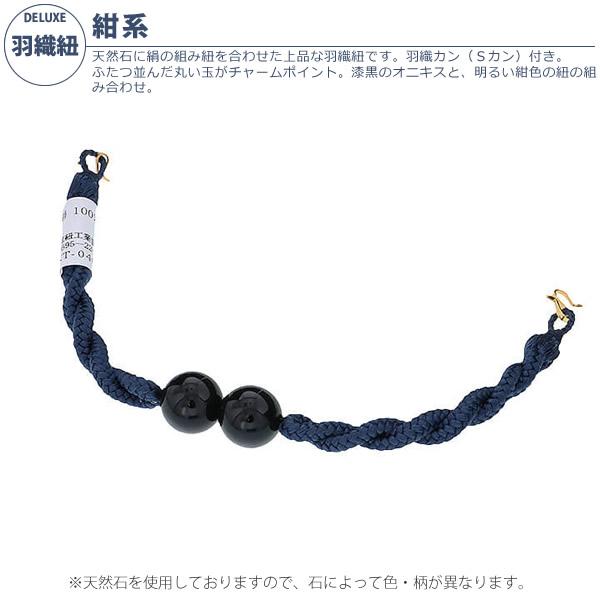 DX02ブルー猫トランプset羽織紐