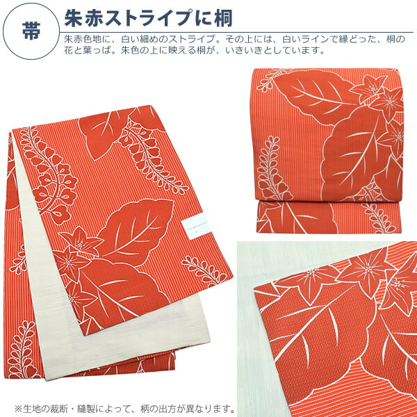 DX09グリーン×オレンジ花set帯