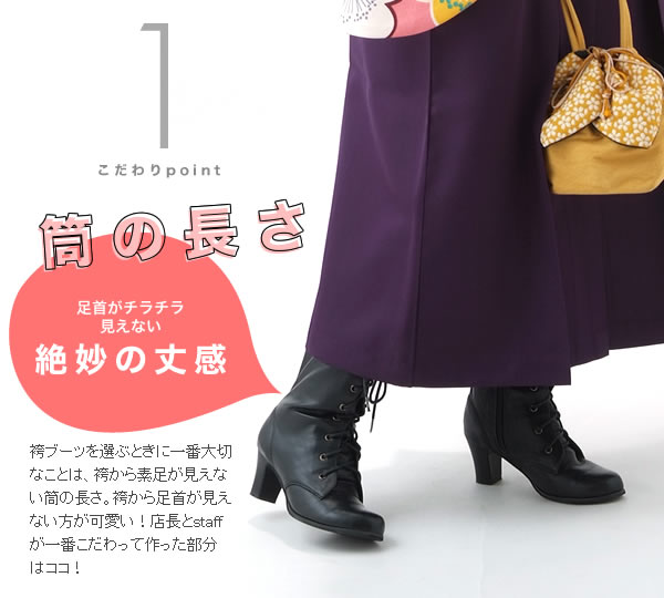 卒業式の袴姿に kimonomachi オリジナル 袴ブーツ