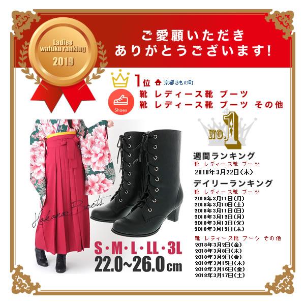 袴 ブーツ ランキング 卒業式の袴姿に kimonomachi オリジナル 袴ブーツ