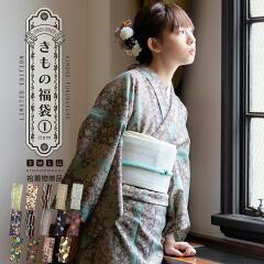 きもの福袋 袷着物単品