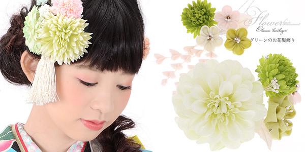 【緑色・グリーン】の髪飾り特集