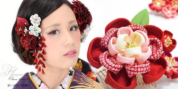 【赤色・レッド】の髪飾り特集