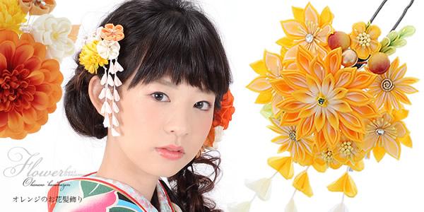 【黄色・イエロー・オレンジ】の髪飾り特集