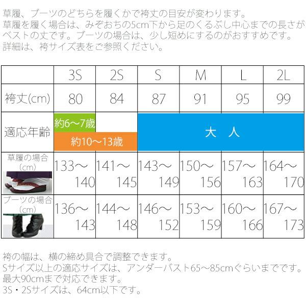 S、2S、3S 卒業式に ジュニア袴