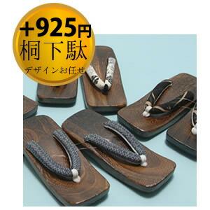 桐下駄+925円 022704