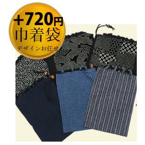 巾着袋+720円 022707