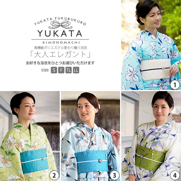 KIMONOMACHIオリジナル 選べる浴衣福袋 浴衣