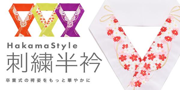 卒業式の袴にぴったりな刺繍半襟