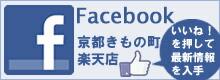 Facebook京都きもの町楽天店