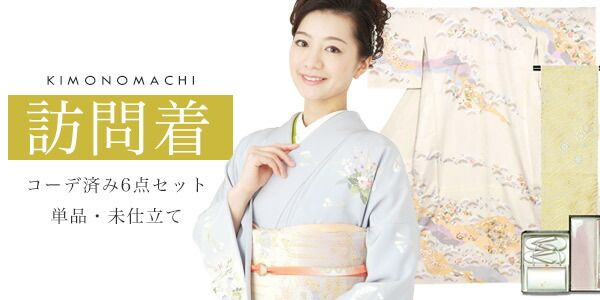 呉服の本場・京都から、良質な訪問着をお届け!サイズが合ったらお買い得!届いたらすぐに着られるお仕立て済みの訪問着や、帯や小物がセットになった商品もあります。