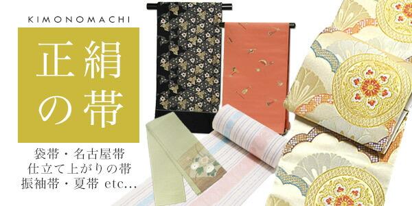 呉服の本場・京都から、良質な正絹の袋帯や名古屋帯・半幅帯をお届け!シーンやTPOにあわせて選べる正絹帯を種類・デザイン豊富にご用意しております。