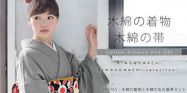 日本人の肌にスッと馴染みいい、木綿の着物を集めました。全て生地やデザインにこだわって作っている、きもの町オリジナル商品です。