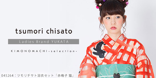 ガーリィ&セクシー がコンセプトの、「tsumori chisato(ツモリチサト)」の浴衣特集!
