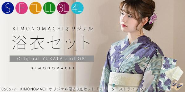 まわりと差がつく、KIMONOMACHIオリジナルデザインの浴衣セット特集★お気に入りのセットがきっと見つかります(*^^*)