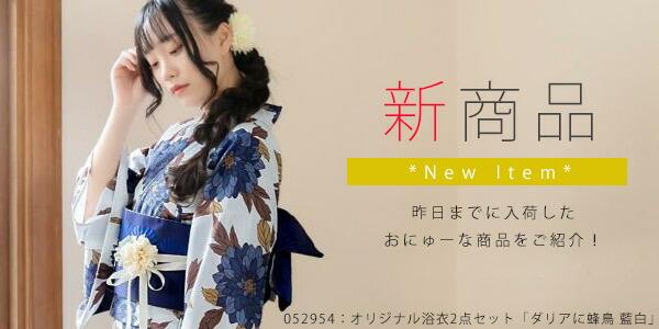 京都きもの町から昨日までに登場した新商品をご紹介!