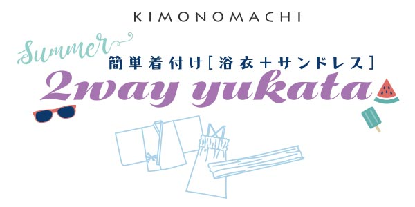 KIMONOMACHI オリジナル 2way子供浴衣セット