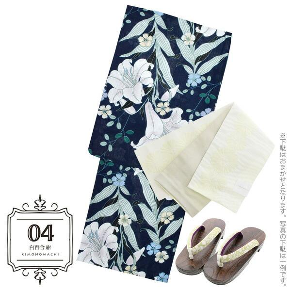 04浴衣:百合 紺+帯:白レトロフラワー+おまかせ下駄