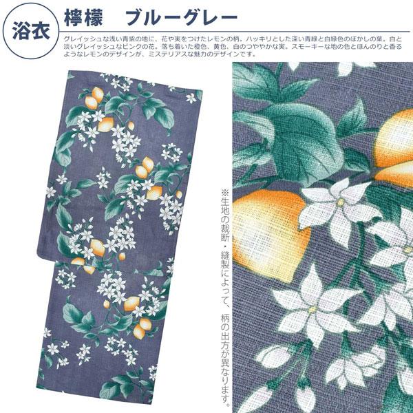 浴衣:02檸檬 ブルーグレー
