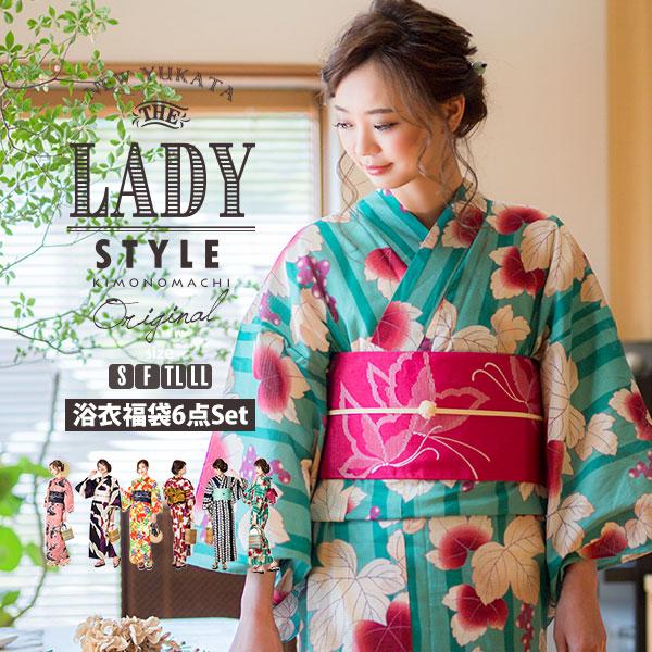 2018年新作 女性浴衣 セット「LADY STYLE」