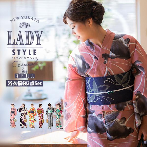 女性浴衣 セット「LADY STYLE」