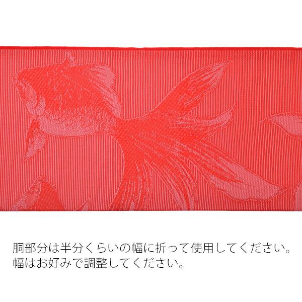 帯16:兵児帯 金魚 赤