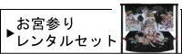 お宮参りセットレンタル