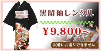 黒留袖レンタル 9800円〜