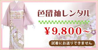 色留袖レンタル 9800円〜