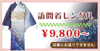 訪問着レンタル 9800円〜
