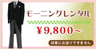 モーニングレンタル 9800円〜
