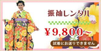 振袖 9800円〜