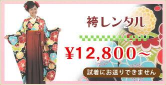 袴 12800円〜