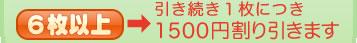6枚で7500円引き