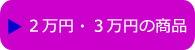 2万円・3万円の商品