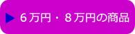 6万円・8万円の商品