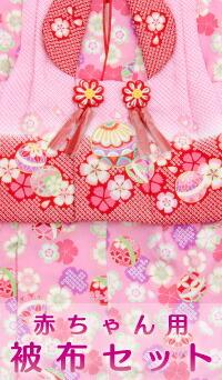 子供用着物 赤ちゃん用 被布セット