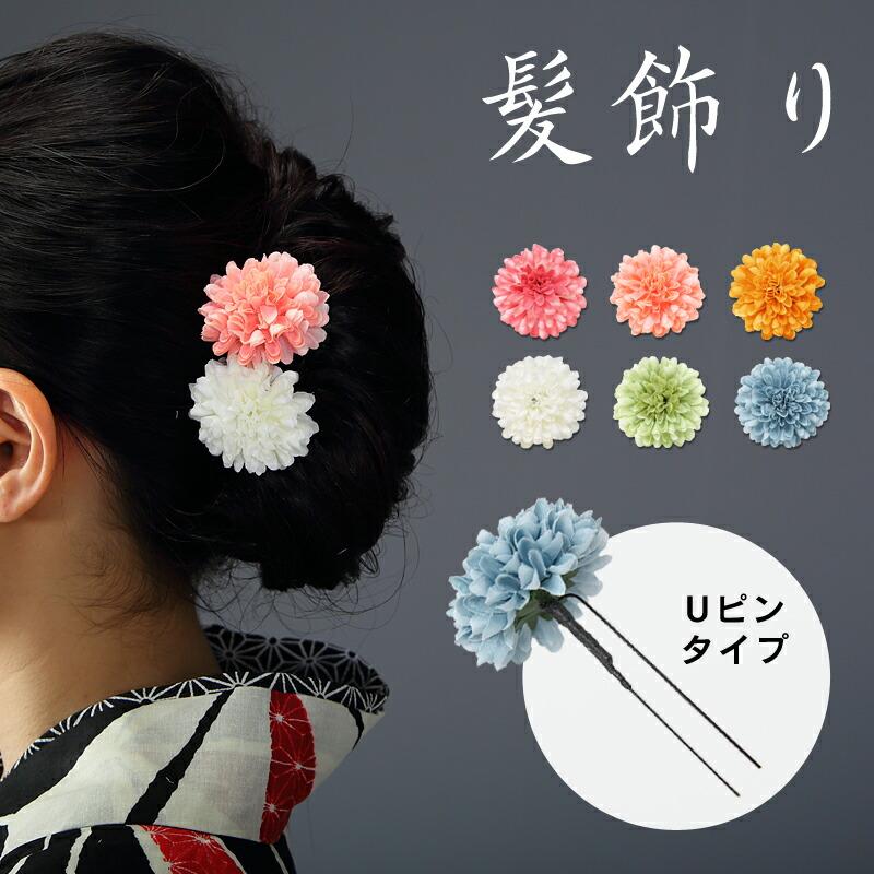 髪飾り ピンポンマム