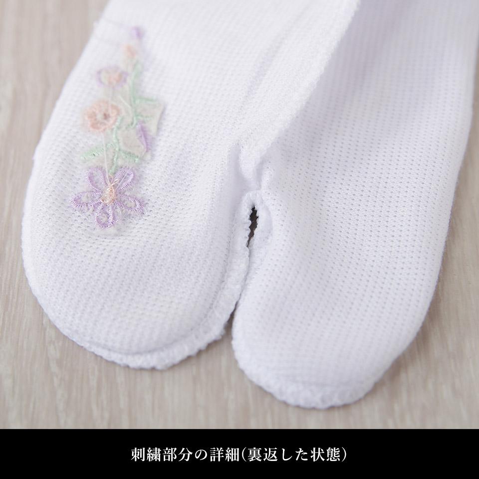 夏用刺繍足袋 さららビューティー ストレッチ