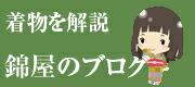 キモノ錦ブログ