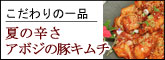 アボジの豚キムチ