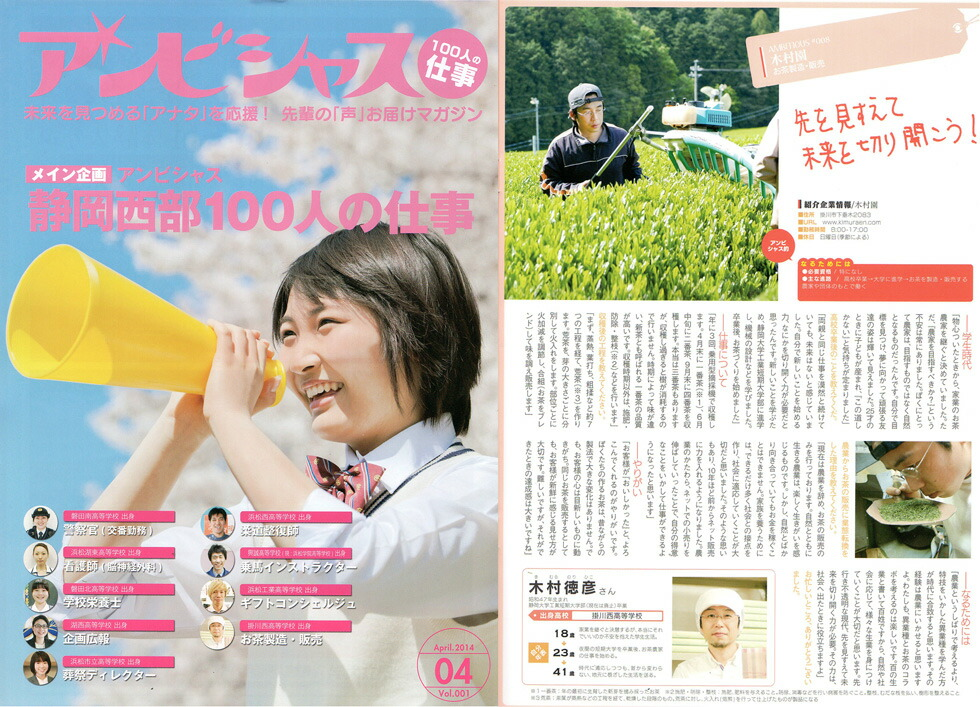 アンビシャス 静岡県西部100人の仕事にて紹介されました。「未来を見つめるアナタを応援!先輩の声お届けフリーペーパー」です。