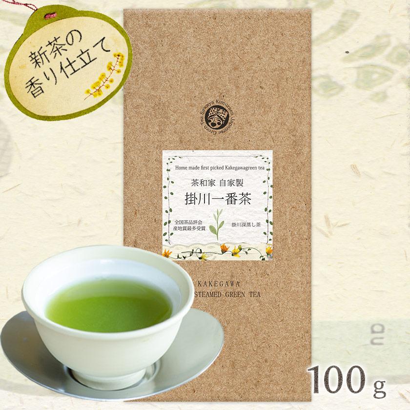 自家製荒茶100g
