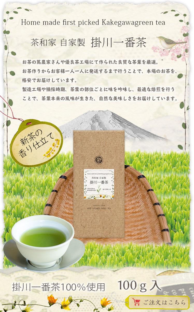 自家製荒茶