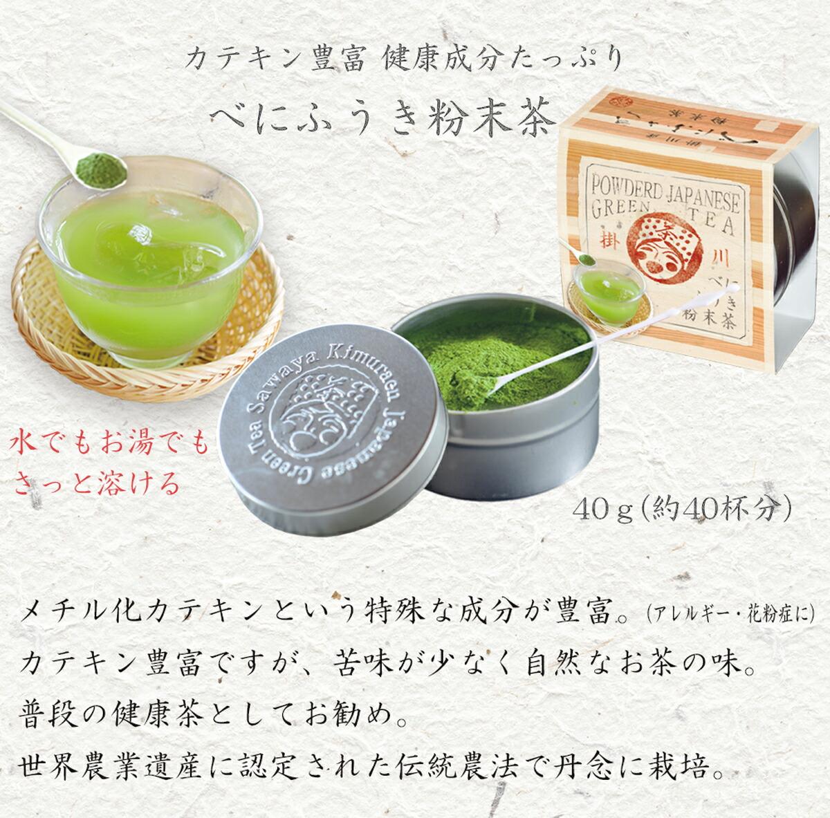 べにふうき粉末茶40g缶