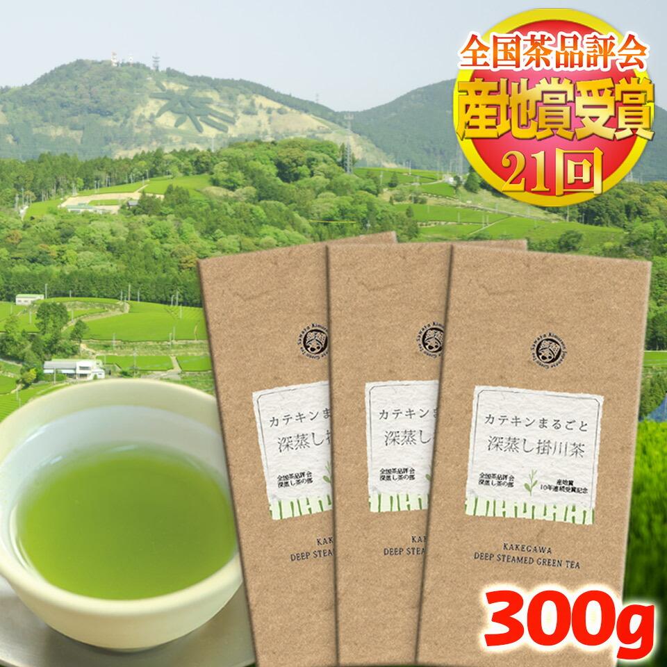 カテキンまるごと掛川深蒸し茶