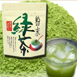 粉末緑茶50g